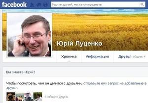 Доступ к странице Луценко в Facebook восстановлен