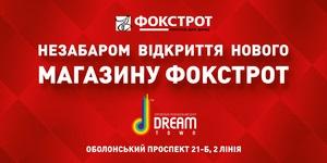 В Киеве откроется новый флагман ТМ  Фокстрот. Техника для дома