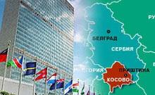 Совбез ООН выступил против независимости Косово
