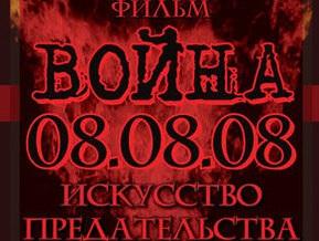 Российская киноверсия войны на Кавказе: 08.08.08. Искусство предательства
