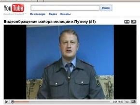Пожаловавшийся Путину новороссийский милиционер опасается за свою жизнь