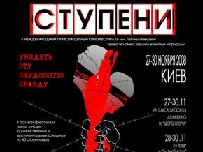 Сегодня в Киеве стартует кинофестиваль Ступени