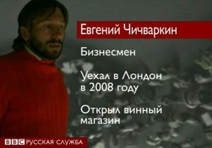 Эмигранты путинской России: Евгений Чичваркин