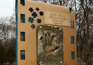 Добкин открыл памятную доску Бельмондо, сделанную с ошибкой
