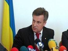 Наливайченко: МИД Украины запрашивал список  нежелательных  украинских граждан