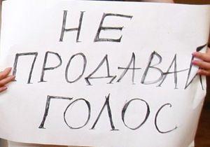 Опрос: Каждый десятый украинец готов продать свой голос на выборах