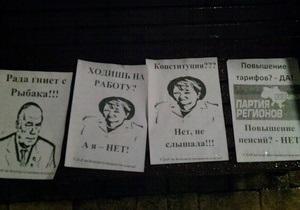 Новости Донецка - листовки - Рада - В Донецке неизвестные расклеили листовки против Рыбака и депутатов-регионалов