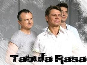 Табула Раса отпразднует свое 20-летие сольным концертом в Киеве