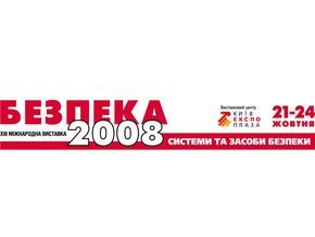Новый бизнес-год на рынке систем и средств безопасности украины начинается с выставки «безпека»