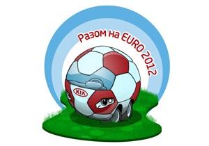 КІА відправляє найкращих на ЄВРО-2012