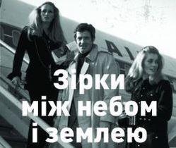 Легендарная коллекция. Сегодня в Киеве открывается выставка Звезды между небом и землей