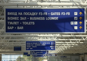 Задерживается прибытие в аэропорт Борисполь ряда авиарейсов: некоторые пассажиры будут вынуждены встретить Новый год в самолете