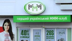 BBC Україна: Новый МММ: кто соберет урожай в  Стране дураков ?
