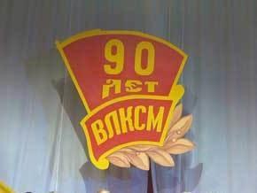 Черниговский горсовет не одобрил решение о праздновании 90-летия комсомола