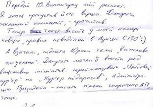 Луценко повесил в камере стих Убий під...са
