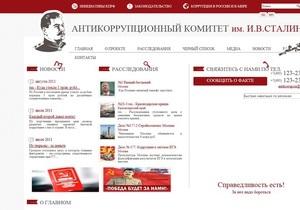 Российские коммунисты создали Антикоррупционный комитет имени Сталина