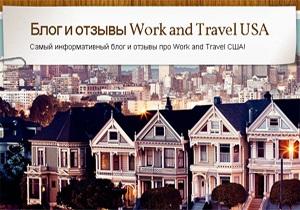 Открылся новый блог и отзывы о программе Work and Travel в США!!