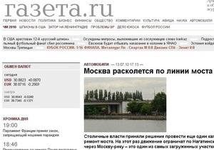 Совет акционеров Газеты.Ru назначил главного редактора