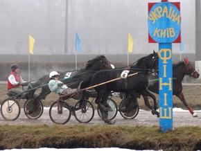 СМИ: На Киевском ипподроме делали подпольные ставки