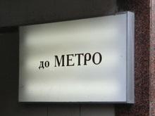 Сегодня более часа были закрыты две станции столичного метро