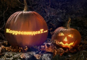На Корреспондент.net стартует конкурс Halloween