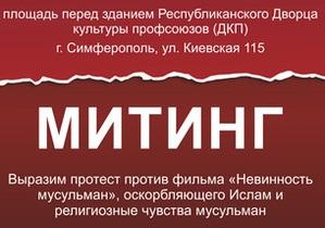 В Симферополе проходит митинг крымских татар против фильма Невинности мусульман