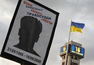 От Генпрокуратуры требуют определить место Литвина в деле Гонгадзе