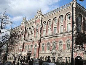 НБУ исключил банк Украина из банковского реестра