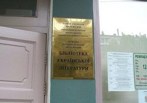 Табачник: Москва гарантирует стабильную работу библиотеки украинской литературы