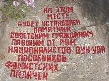 Облсовет Львова выразил протест против памятника жертвам УПА в Луганской области