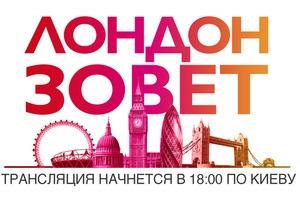 Онлайн-трансляция Русской службы Би-би-си Лондон зовет