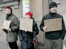 Киевский избиратель выставил свой голос на аукцион