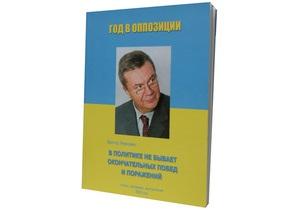 Корреспондент: Виктор Федорович Дюма. Янукович становится одним из самых дорогих литераторов в Европе