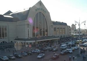 На Центральном вокзале Киева эвакуировали пассажиров