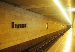 Сегодня на Сырецко-Печерской линии киевского метро 15 минут не ходили поезда