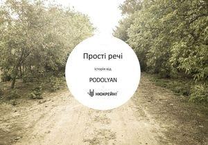 Украинский дизайнер Подолян показал Простые вещи
