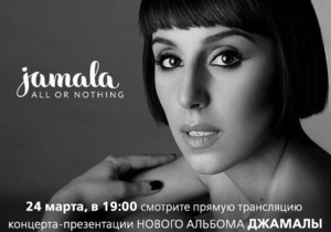 Прямая трансляция концерта-презентации нового альбома Джамалы