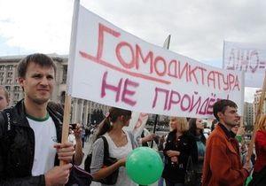 Украинские геи сегодня отмечают Международный день против гомофобии