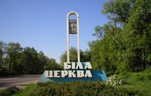 Новым админцентром Киевской области может стать Белая Церковь