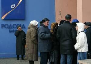 УП: Вкладчики Родовид Банка пытались перекрыть дорогу кортежу Януковича