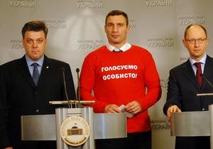Оппозиция - Рада - Оппозиция требует отставки некоторых судей и амнистии для Тимошенко, Луценко и еще 13 тысяч заключенных