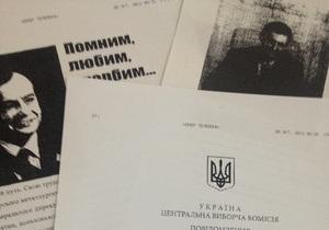 В Кировске появились листовки с некрологом о кандидате-регионале