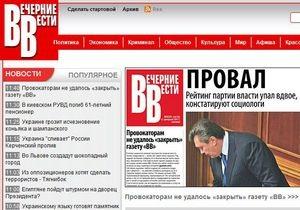 Новый сайт газеты ВВ назвал информацию о своем закрытии провокацией