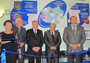 В Харькове открыли музей Партии регионов