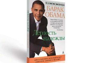 Корреспондент: Надежда новой Америки. 12 суждений и воспоминаний Барака Обамы