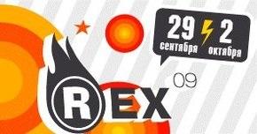 Горячие точки выставки REX 2009