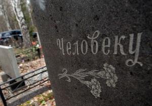 новости Черниговской области  -Прилуки - евреи - Неизвестные надругались над еврейскими могилами в Прилуках, нанеся на них свастики