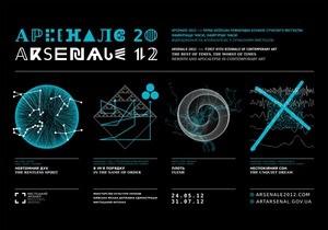 Супруга Левочкина представила свою новую работу на киевском биеннале Arsenale-2012
