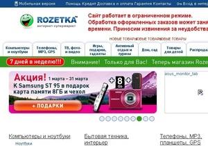 Интернет-магазин Rozetka.ua частично возобновил работу