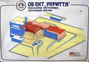 Украина собрала деньги на новое укрытие для Чернобыля